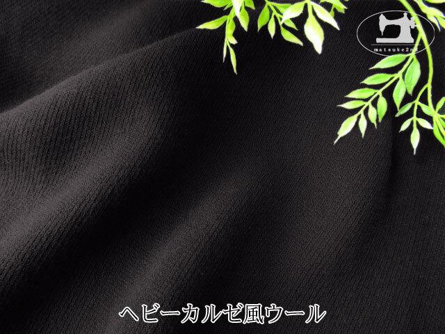 【メーカー放出反】  ヘビーカルゼ風ウール ブラック