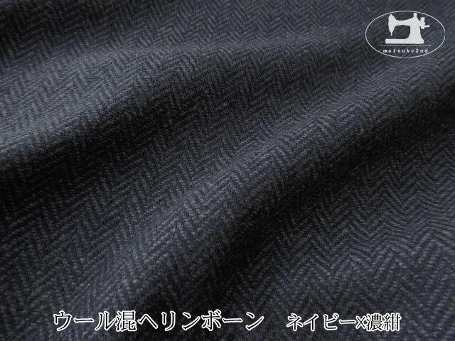 【メーカー放出反】 ウール混ヘリンボーン ネイビー×濃紺