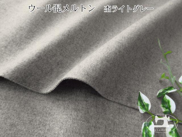 【メーカー放出反】  ウール混メルトン 杢ライトグレー
