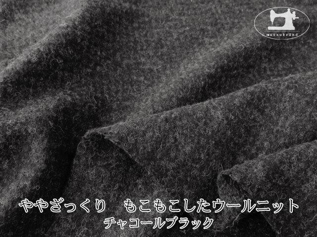 【アパレル使用反】 ややざっくり もこもこしたウールニット チャコ-ルブラック