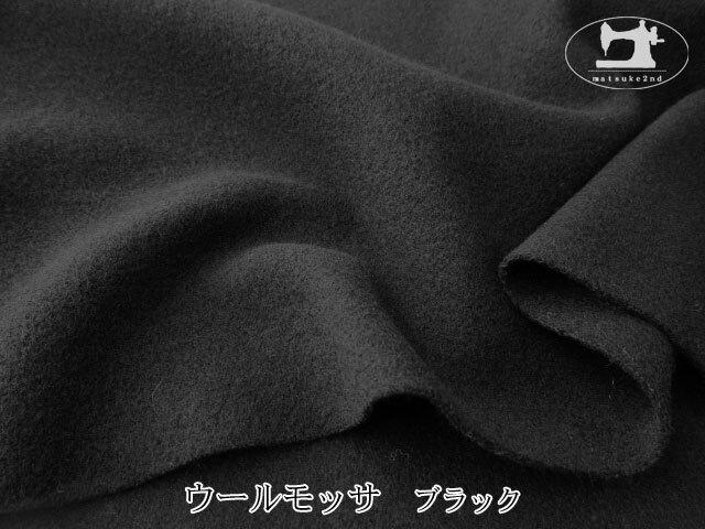 【メーカー放出反】  ウールモッサ ブラック