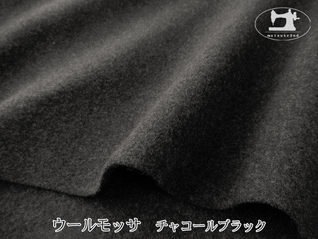 【メーカー放出反】  ウールモッサ チャコールブラック