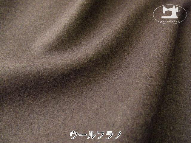 【メーカー放出反】 ウールフラノ 杢ダークブラウン