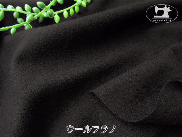【メーカー放出反】 ウールフラノ ブラック