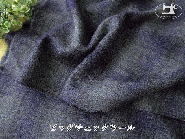 【メーカー放出反】  ウールビッグチェック ブルーグレー×ブルー系
