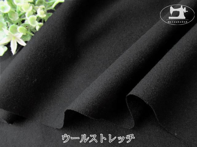【メーカー放出反】 ウールストレッチ ブラック