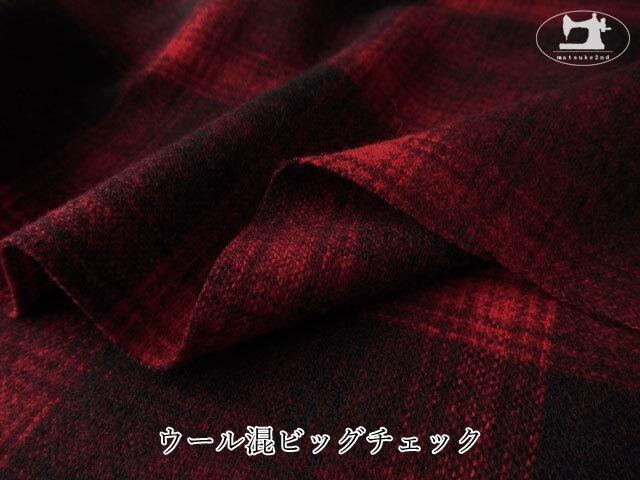 【アパレル使用反】  ウール混ビッグチェック レッド×ブラック