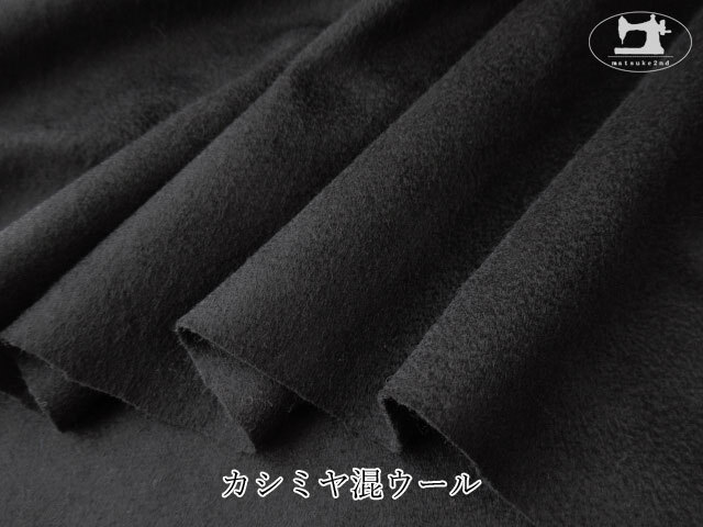 【アパレル使用反】カシミヤ混ウール ブラック