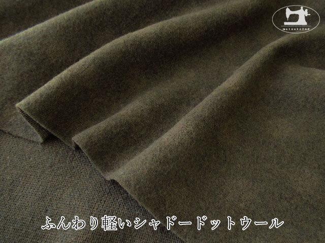 【メーカー放出反】  ふんわり軽いシャドードットウール オリーブグリーン