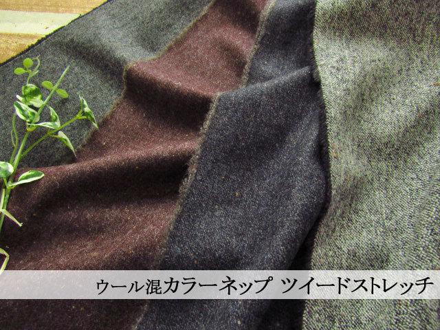 ジャケットやパンツなどに!『 ウール混カラーネップツイードストレッチ 』