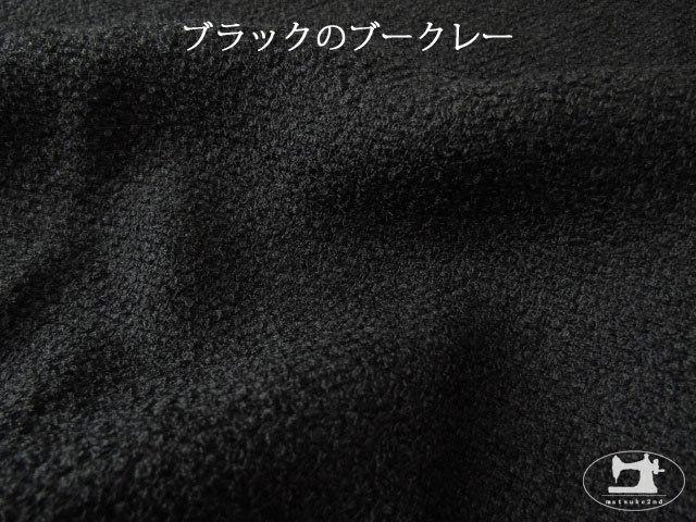【メーカー放出反】  ブラックのブークレー