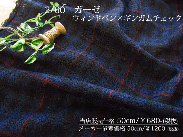 アパレル使用反! 2/60ガーゼ ウィンドペン×ギンガムチェック ダークブルー系