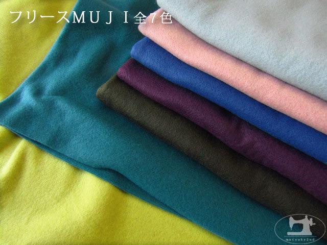 アパレル使用反! カラーフリース MUJI [ 全7色 ]