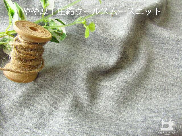 【アパレル使用反】  やや厚手圧縮ウールスムースニット 杢グレー