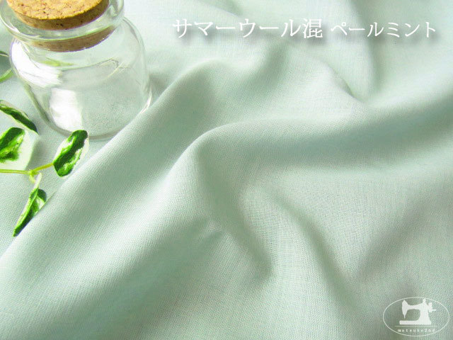 【アパレル使用反】 サマーウール混 ペールミント