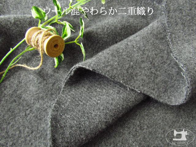 【メーカー放出反】  ウール混やからか二重織り 杢グレー