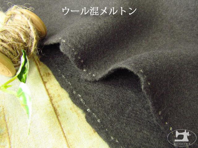 【メーカー放出反】  ウール混メルトン チャコール