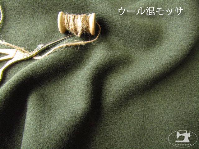 【メーカー放出反】  ウール混モッサ カーキグリーン