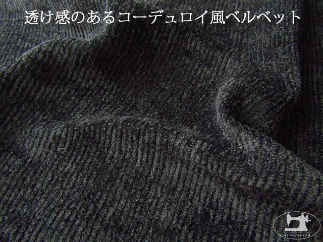 【メーカー放出反】  透け感のあるコーデュロイ風ベルベット