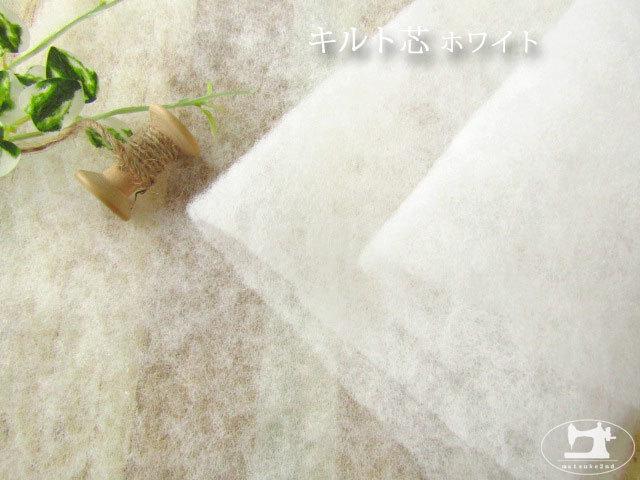 【工場放出品】  キルト芯 ホワイト