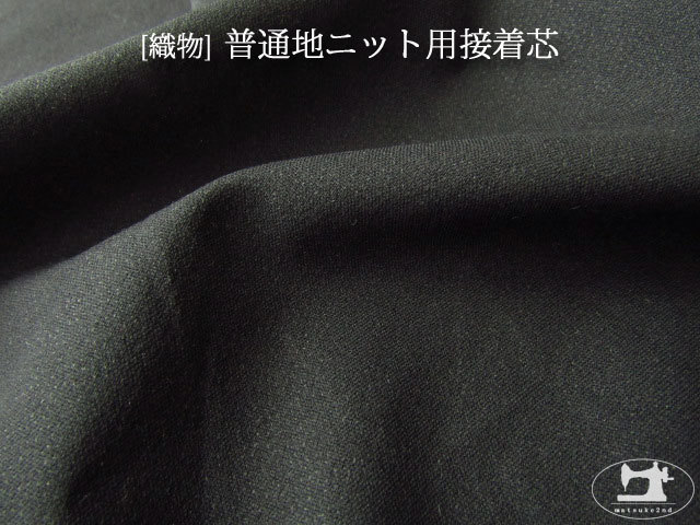 お買い得! [織物] 普通地ニット用接着芯 ブラック