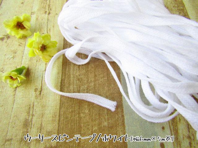 ウーリースピンテープ/ホワイト [幅6mm×5m巻] 【お一人様3点まで】