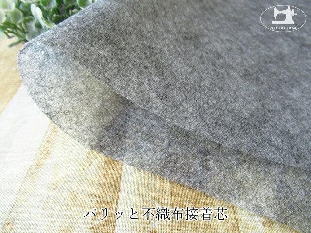 【1m単位で販売】お買い得! 90cm幅 パリッと不織布接着芯 杢グレー