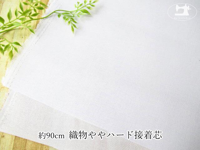 【1m単位で販売】約90cm幅 織物ややハード接着芯 ホワイト