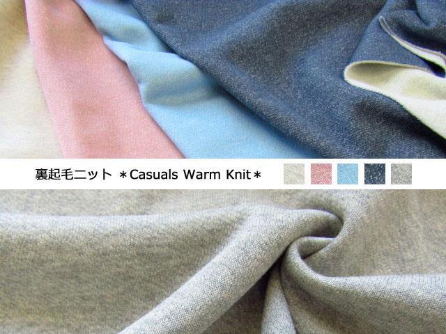 11回目の再入荷!約90cm幅 ふんわりあったかな裏起毛ニット 『*Casual Warm Knit (カジュアル ウォーム ニット)*』