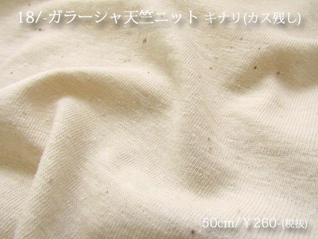 メーカー放出反! 18/-ガラーシャ天竺ニット キナリ(カス残し)