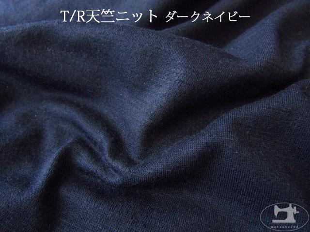 【メーカー放出反】 T/R天竺ニット ダークネイビー