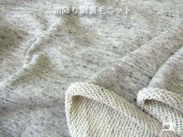 【アパレル使用反】  霜降り調裏毛ニット ライトグレー