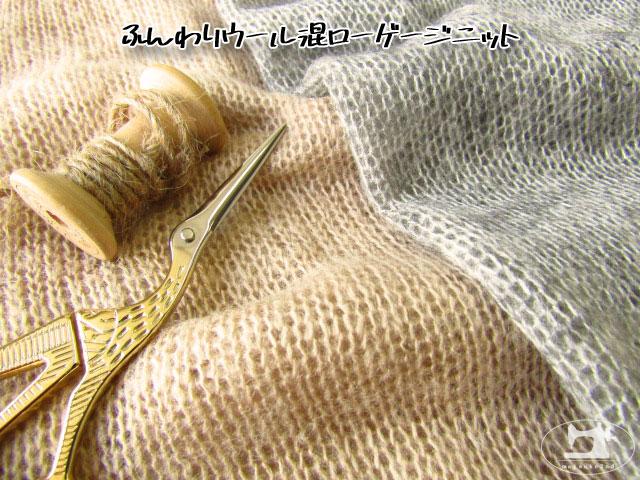 【アパレル使用反】 ふんわりウール混ローゲージニット