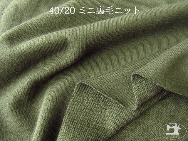 【メーカー放出反】 40/20ミニ裏毛ニット カーキグリーン