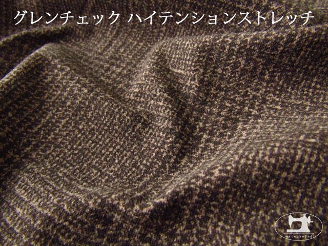 【メーカー放出反】 グレンチェックハイテンションストレッチ ブラウン系