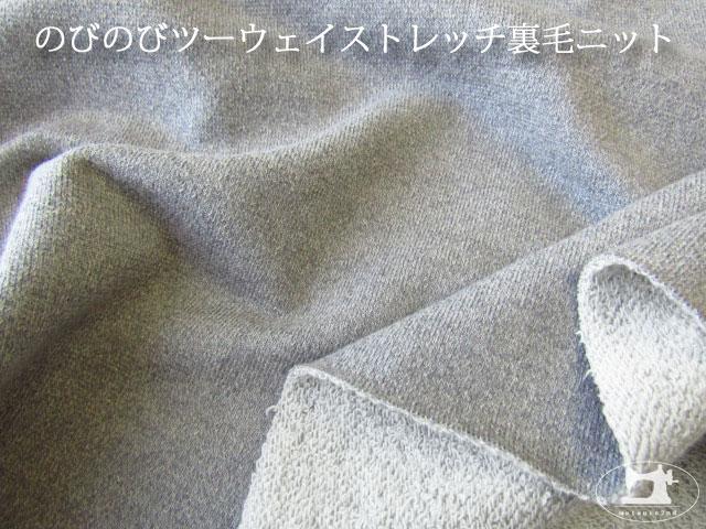 【メーカー放出反】 のびのびツーウェイストレッチ裏毛ニット 杢グレー