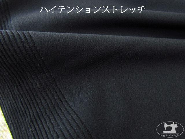 【メーカー放出反】 ハイテンションストレッチ ブラック