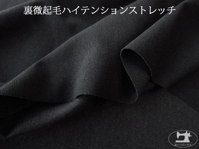 【メーカー放出反】 裏微起毛ハイテンションストレッチ ブラック