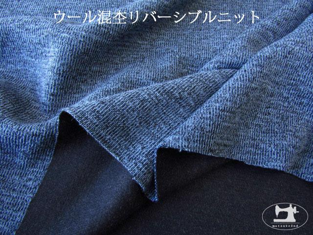 【メーカー放出反】  ウール混杢リバーシブルニット 杢スモーキーブルー/ダークネイビー