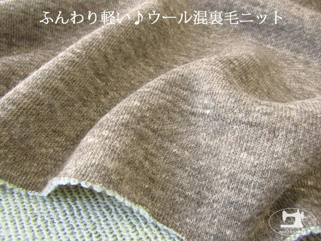 【メーカー放出反】  ふんわり軽い♪ウール混裏毛ニット 杢ライトブラウン