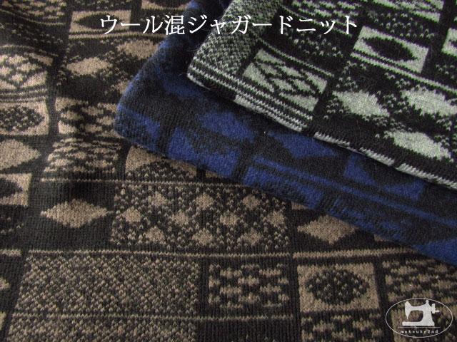 【メーカー放出反】 ウール混ジャガードニット