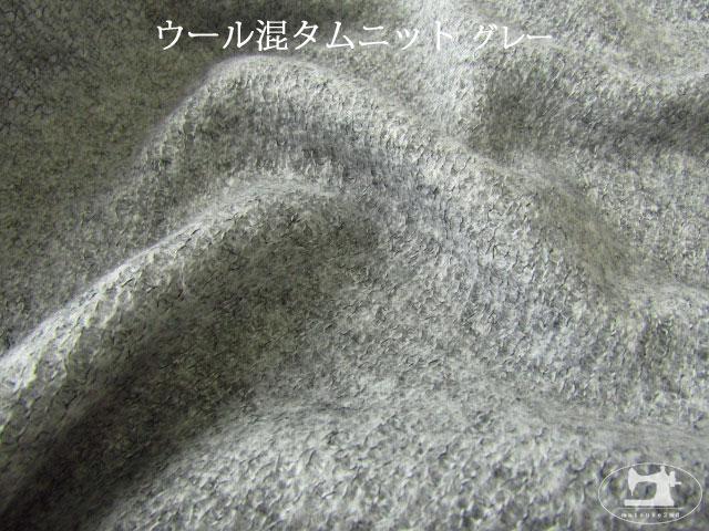【メーカー放出反】 ウール混タムニット グレー