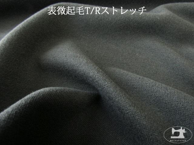 【メーカー放出反】 表微起毛T/Rストレッチ ダークグレー