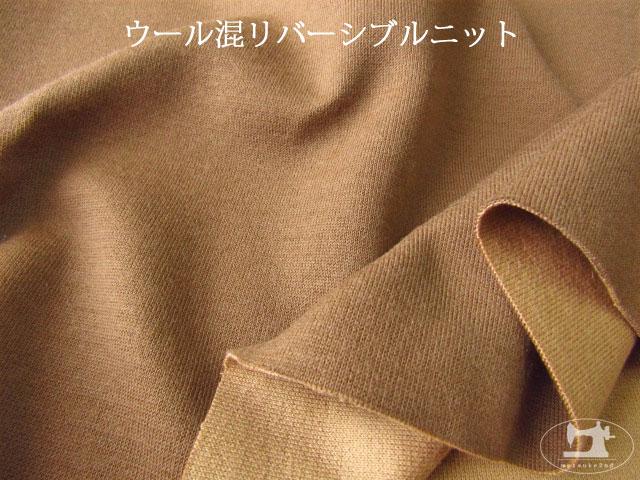 【メーカー放出反】  ウール混リバーシブルニット ベージュ/ライトベージュ