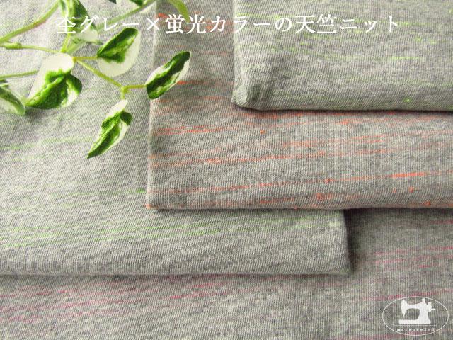 【アパレル使用反】  杢グレー×蛍光カラーの天竺ニット