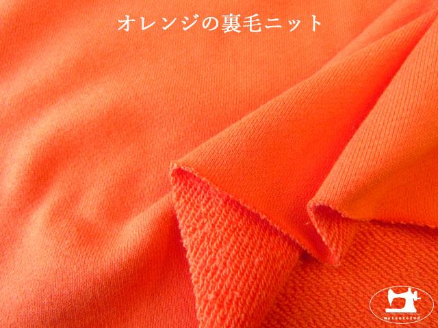 【アパレル使用反】  オレンジの裏毛ニット