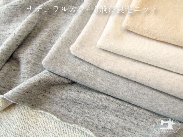 【メーカー放出反】  ナチュラルカラー3飛び裏毛ニット