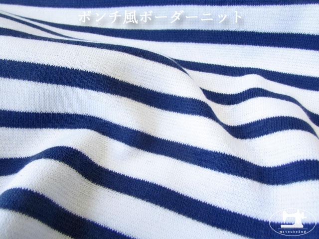 【メーカー放出反】 ポンチ風ボーダーニット ホワイト×ロイヤルブルー