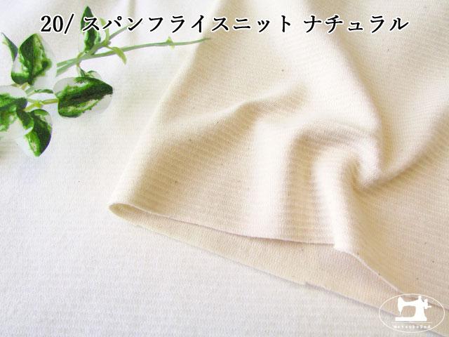 【メーカー放出反】 20/  スパンフライスニット ナチュラルカラー