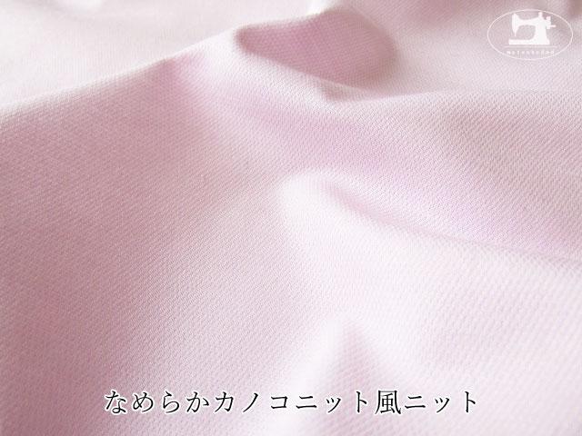 【アパレル使用反】 なめらかカノコニット風ニット うっすらピンク